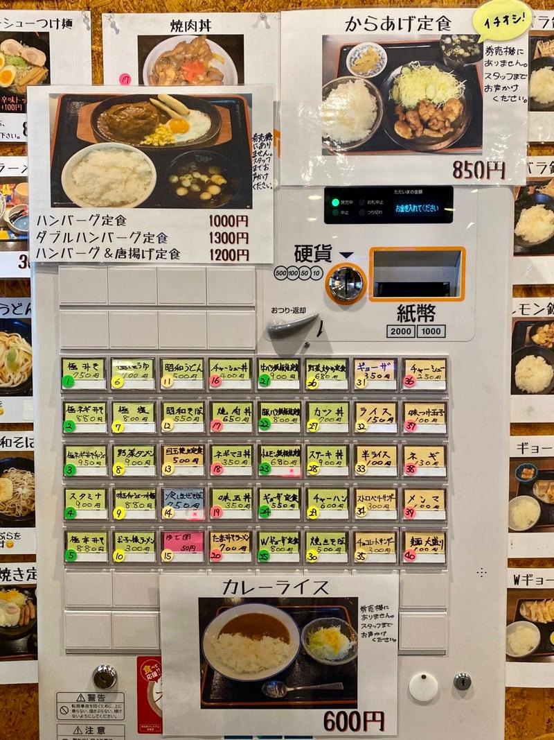 ドライブイン虎屋 とらや 秋田県大館市岩瀬 券売機 メニュー