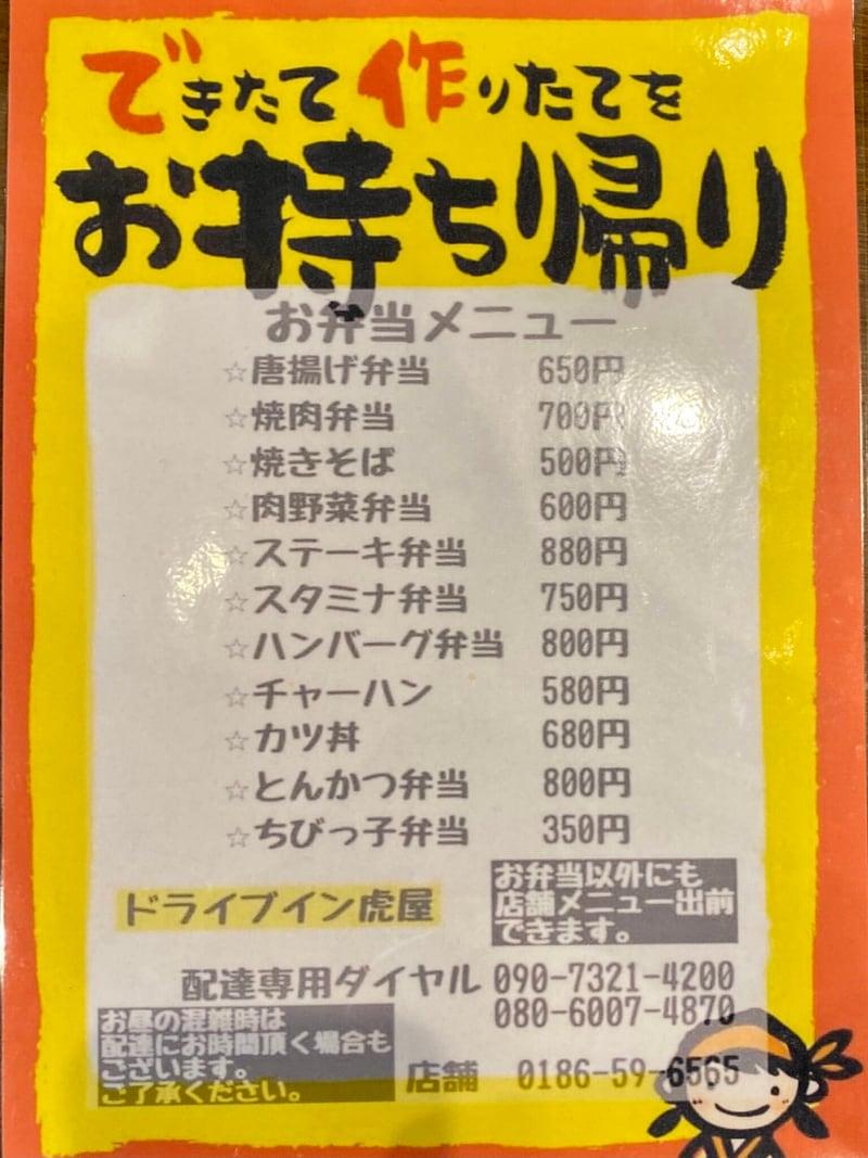 ドライブイン虎屋 とらや 秋田県大館市岩瀬 メニュー