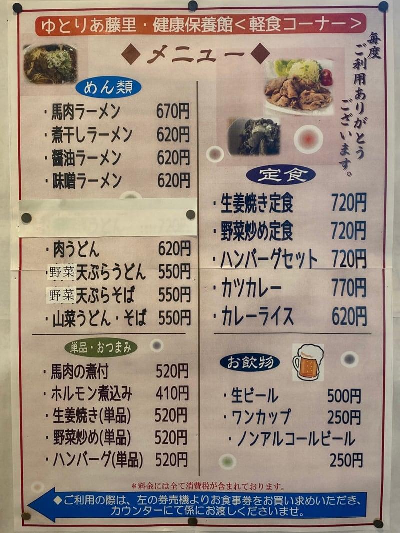 ホテルゆとりあ藤里 軽食コーナー 秋田県山本郡藤里町藤琴 メニュー