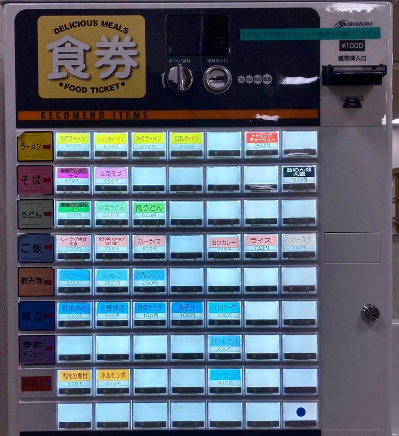 ホテルゆとりあ藤里 軽食コーナー 秋田県山本郡藤里町藤琴 券売機 メニュー