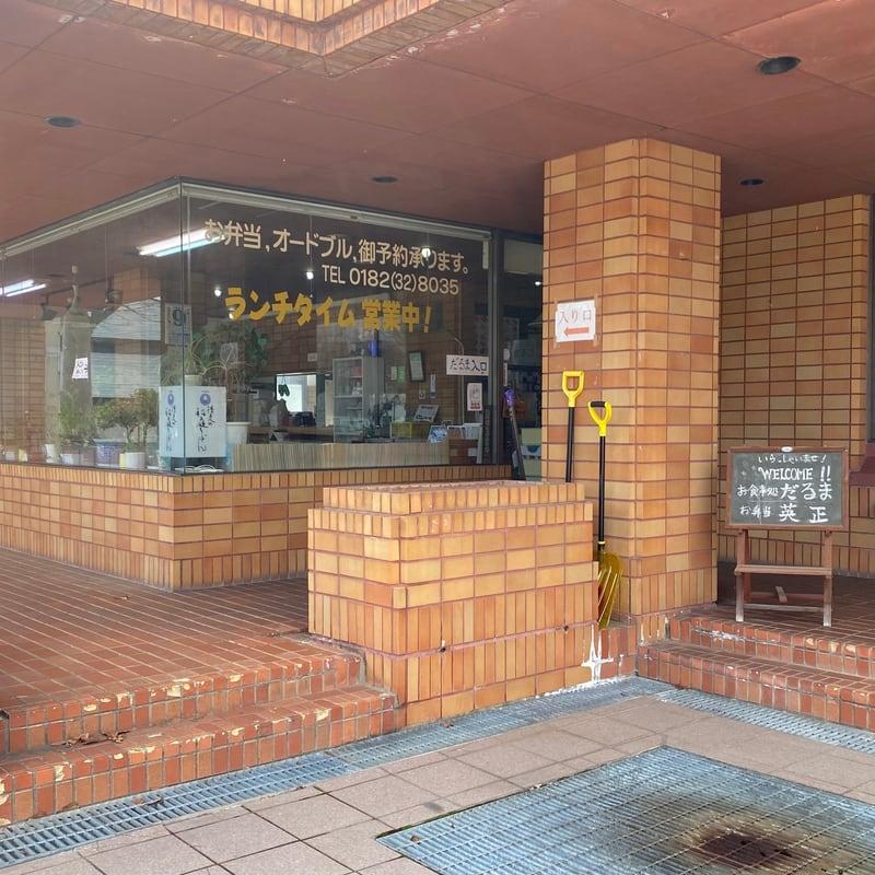 お食事処 だるま 仕出し 弁当 英正 秋田県横手市条里 外観 入口