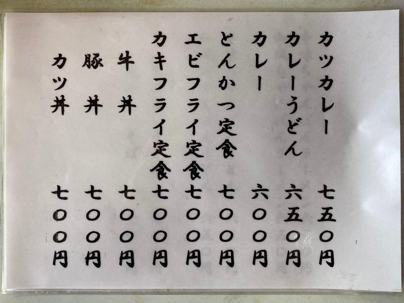 お食事処 だるま 仕出し 弁当 英正 秋田県横手市条里 メニュー
