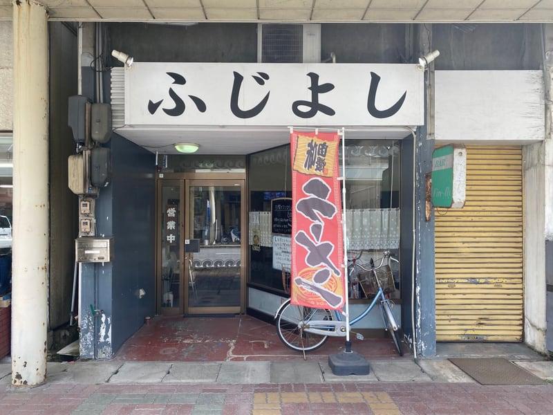 ふじよし 秋田県北秋田市花園町 外観