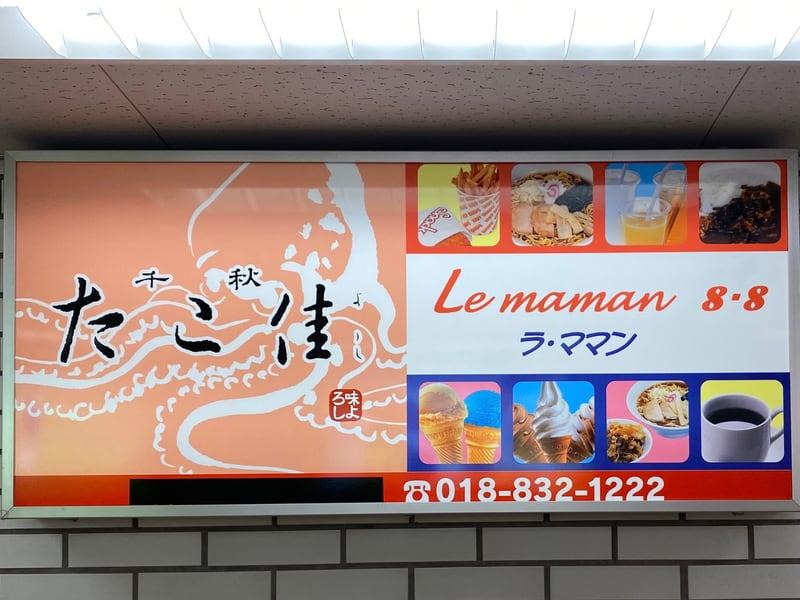 ラ・ママン・ハチハチ La maman 8・8 秋田県秋田市中通 フォンテ秋田 B1F 看板