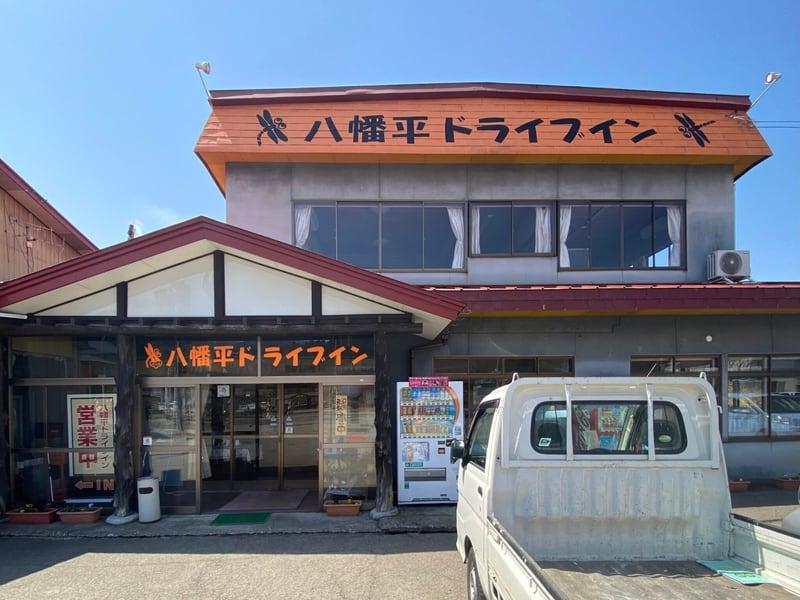 八幡平ドライブイン はちまんたい 秋田県鹿角市八幡平 外観
