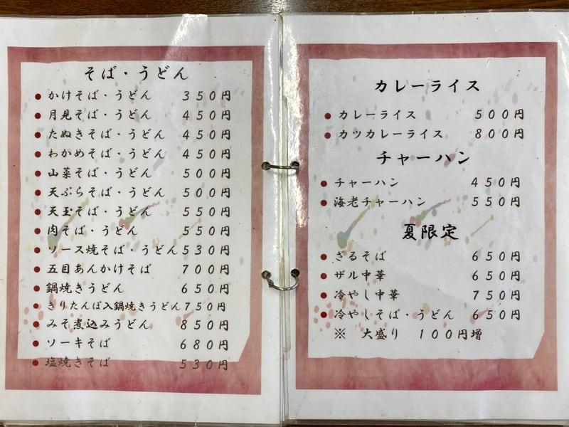 八幡平ドライブイン はちまんたい 秋田県鹿角市八幡平 メニュー