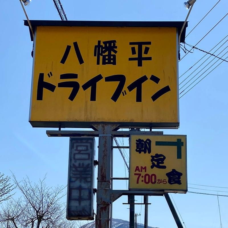 八幡平ドライブイン はちまんたい 秋田県鹿角市八幡平 看板