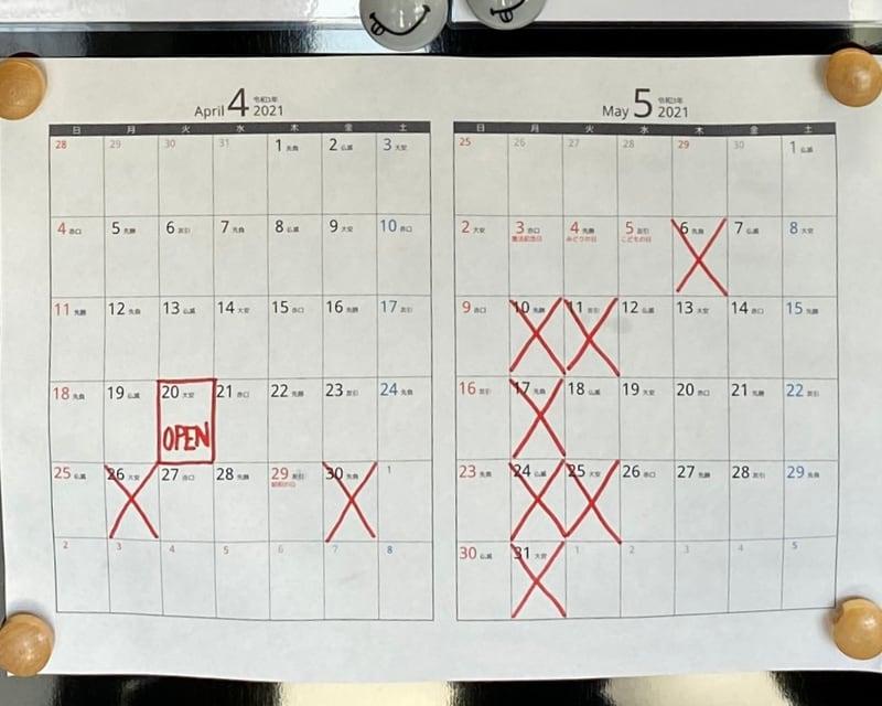 ラーメンはち 秋田県秋田市茨島 営業カレンダー 定休日
