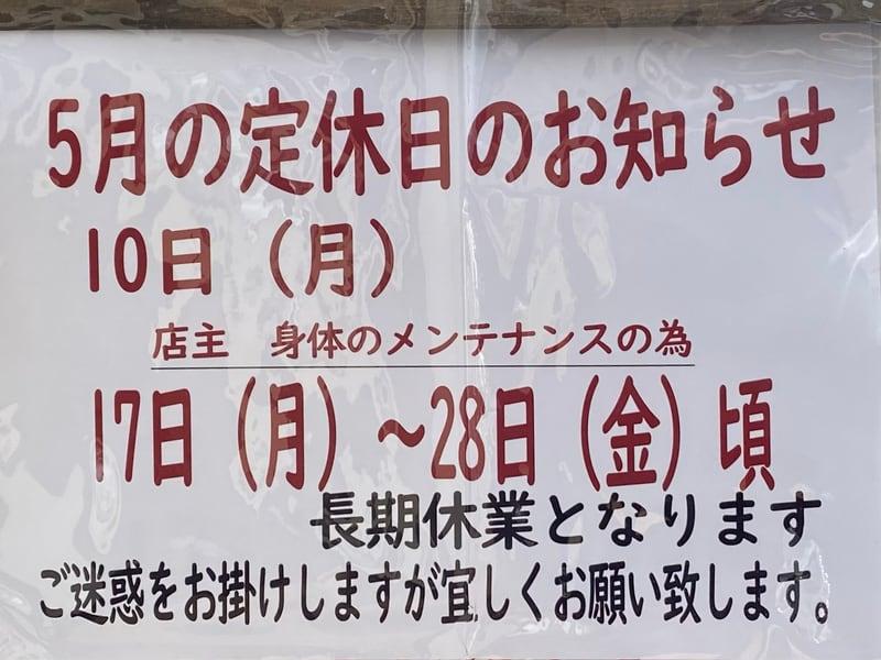 NOODLE SHOP KOUMITEI 香味亭 秋田県横手市婦気大堤 営業案内 定休日