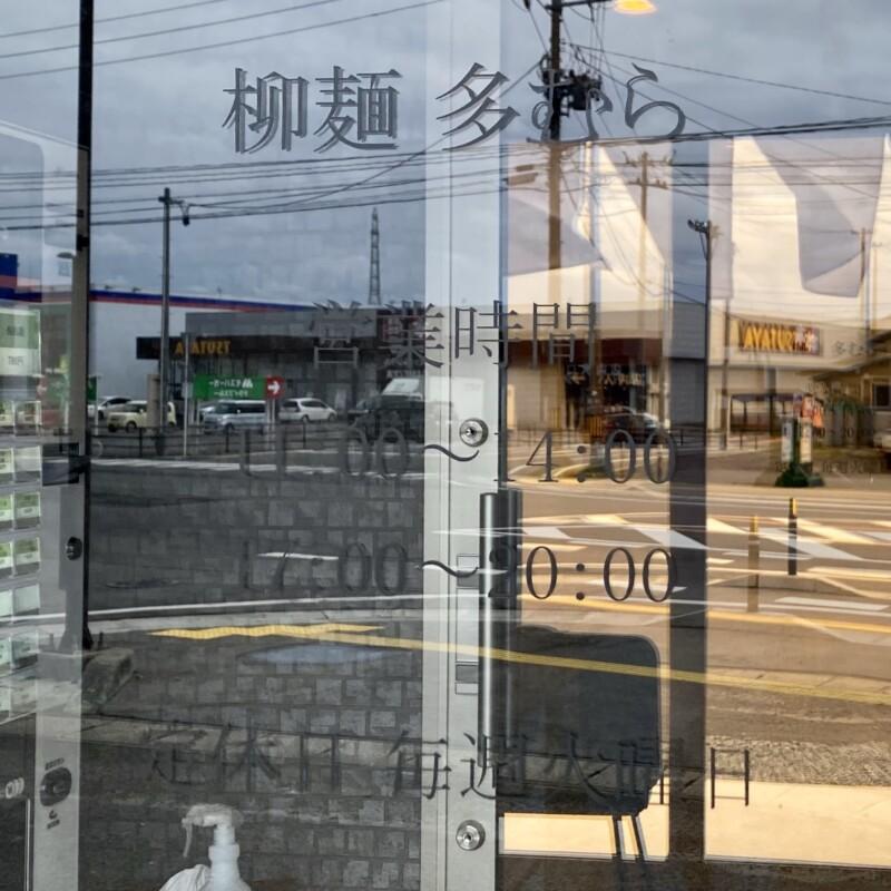 柳麺多むら 能代本店 秋田県能代市中柳 営業時間 営業案内 定休日