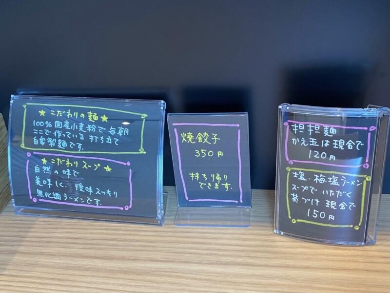 柳麺多むら 能代本店 秋田県能代市中柳 メニュー