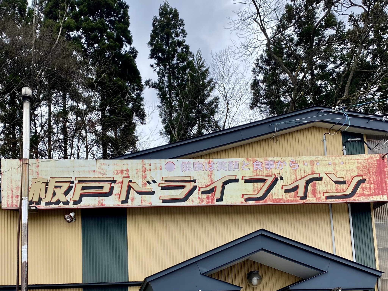板戸ドライブイン 秋田県大館市比内町八木橋 看板