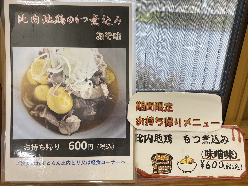 とっと館 軽食コーナー 秋田県大館市比内町扇田 道の駅ひない内 メニュー