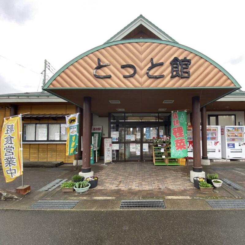 とっと館 軽食コーナー 秋田県大館市比内町扇田 道の駅ひない内 外観