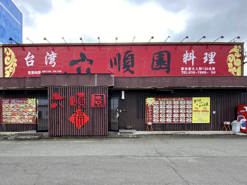 台湾料理 六順園 大曲店 秋田県大仙市大曲住吉町 外観