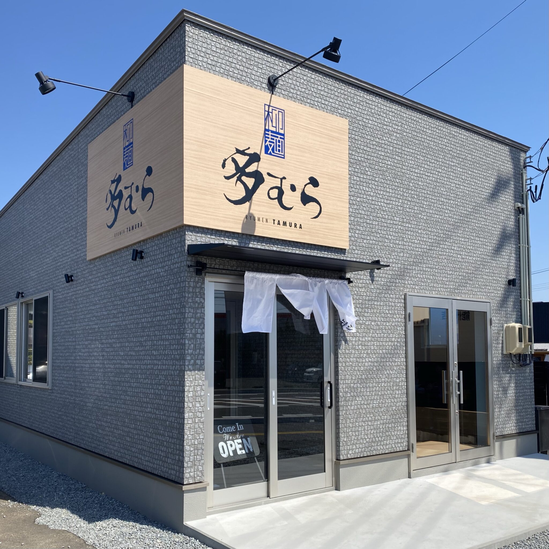 柳麺多むら 能代本店 秋田県能代市中柳 外観