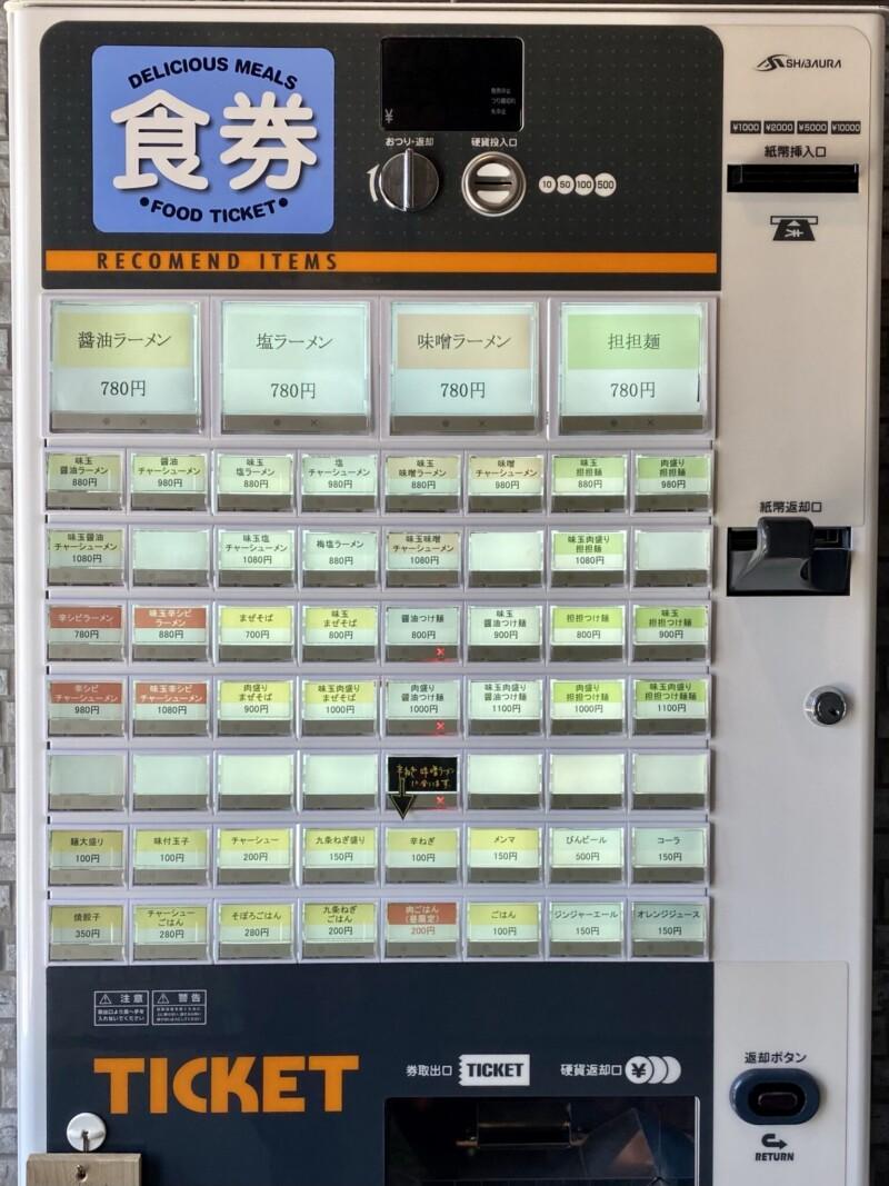 柳麺多むら 能代本店 秋田県能代市中柳 券売機 メニュー
