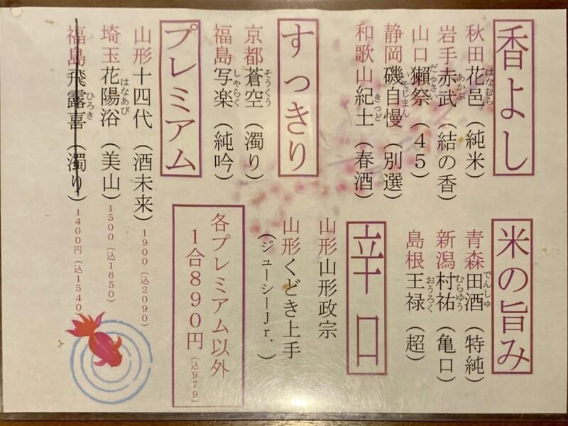 横丁盛場 キンギョ よこちょうさかりば きんぎょ 秋田県大仙市大曲丸の内 メニュー