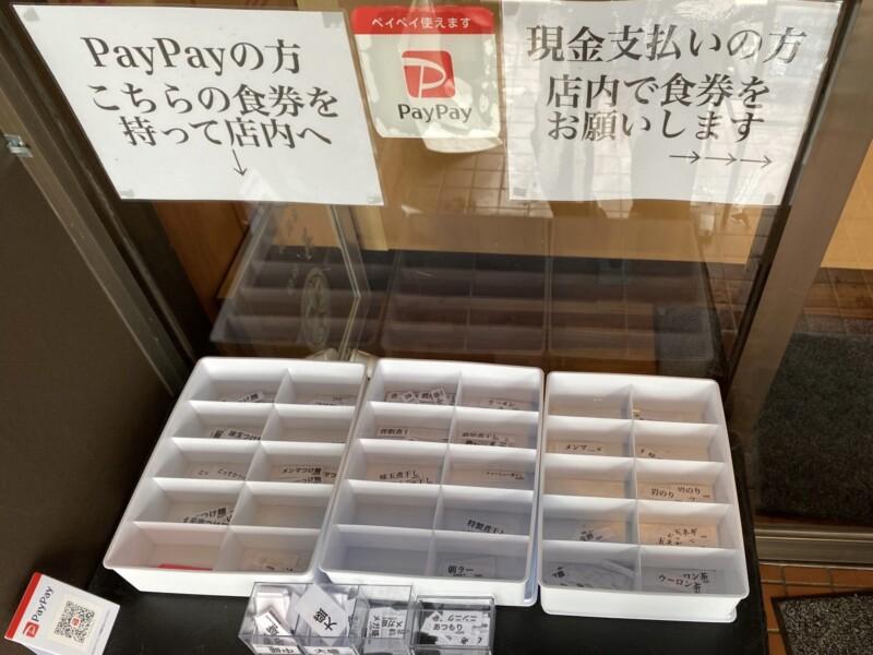 麺絆英 めんばんひで 山形県鶴岡市文下 PayPay 食券
