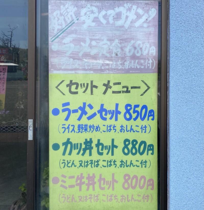 港ドライブイン お食事処 みなと食堂 秋田県由利本荘市松ヶ崎 メニュー看板