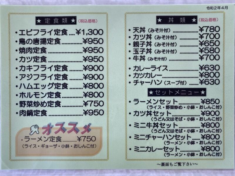 港ドライブイン お食事処 みなと食堂 秋田県由利本荘市松ヶ崎 メニュー