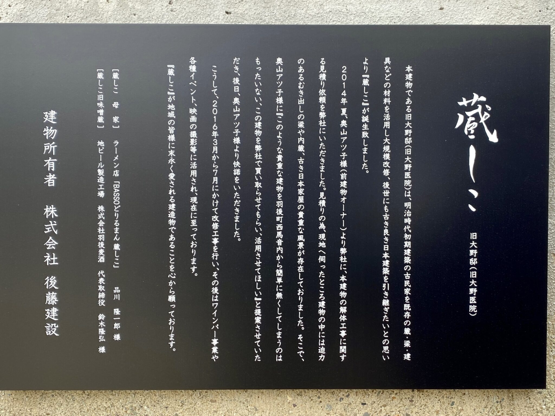 BASSOどりるまん 蔵しこ 秋田県雄勝郡羽後町西馬音内 看板