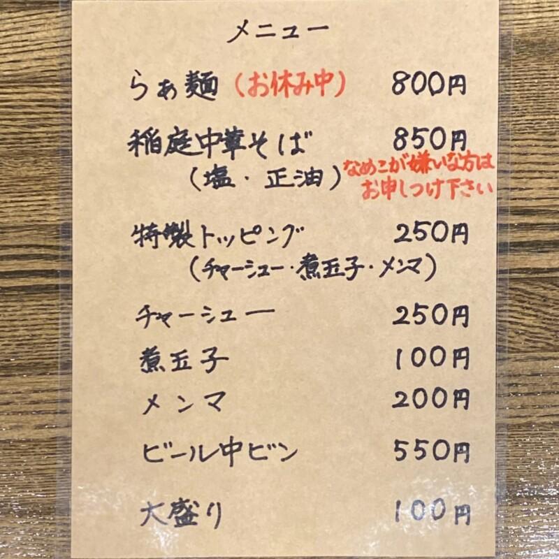 BASSOどりるまん 蔵しこ 秋田県雄勝郡羽後町西馬音内 メニュー