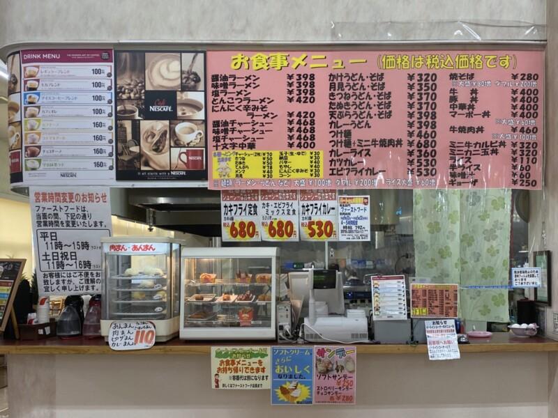 スーパーセンター・トラスト TRUST 雄物川店 イートイン 秋田県横手市雄物川町造山 メニュー