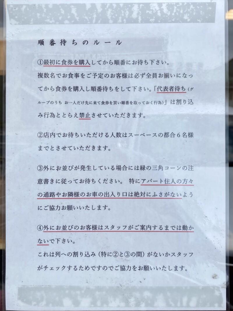 めん処 きよ洲 きよす 岩手県盛岡市三本柳 順番待ちのルール 注意書