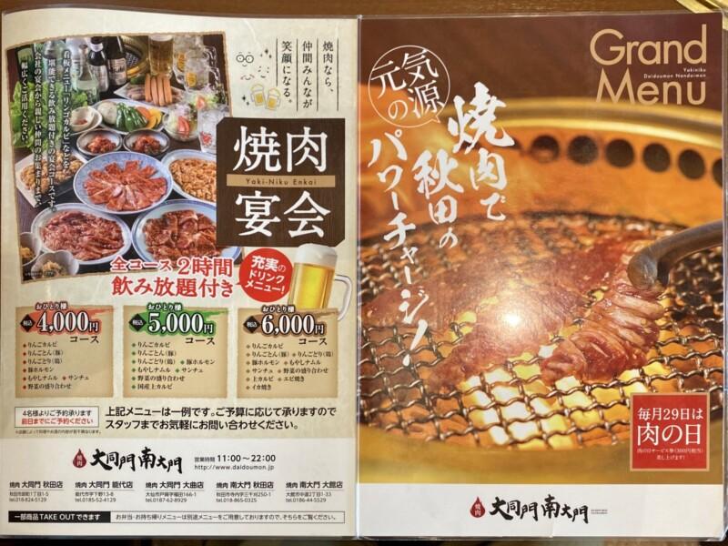 焼肉大同門 能代店 秋田県能代市下野 メニュー