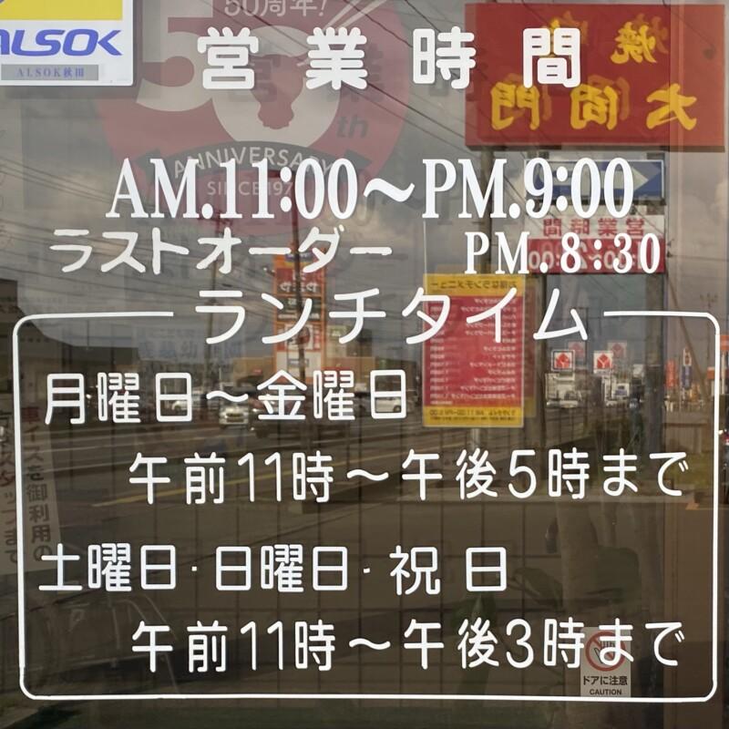 焼肉大同門 能代店 秋田県能代市下野 営業時間 営業案内