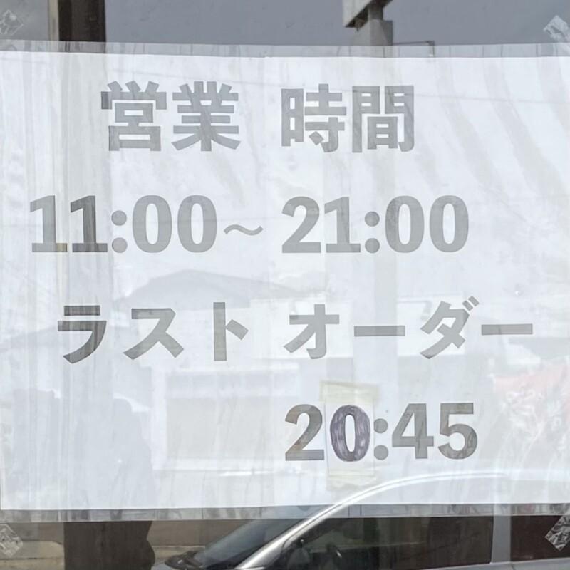 お食事みその 食堂みその 山形県鶴岡市みどり町 営業時間 営業案内