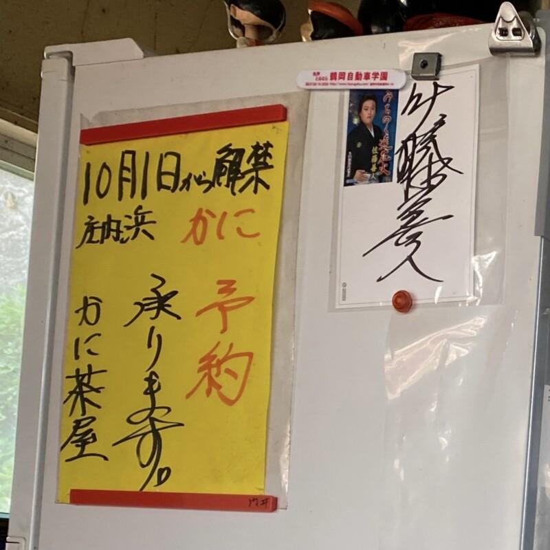 かに料理 食事の店 かに茶屋 山形県鶴岡市湯野浜 メニュー