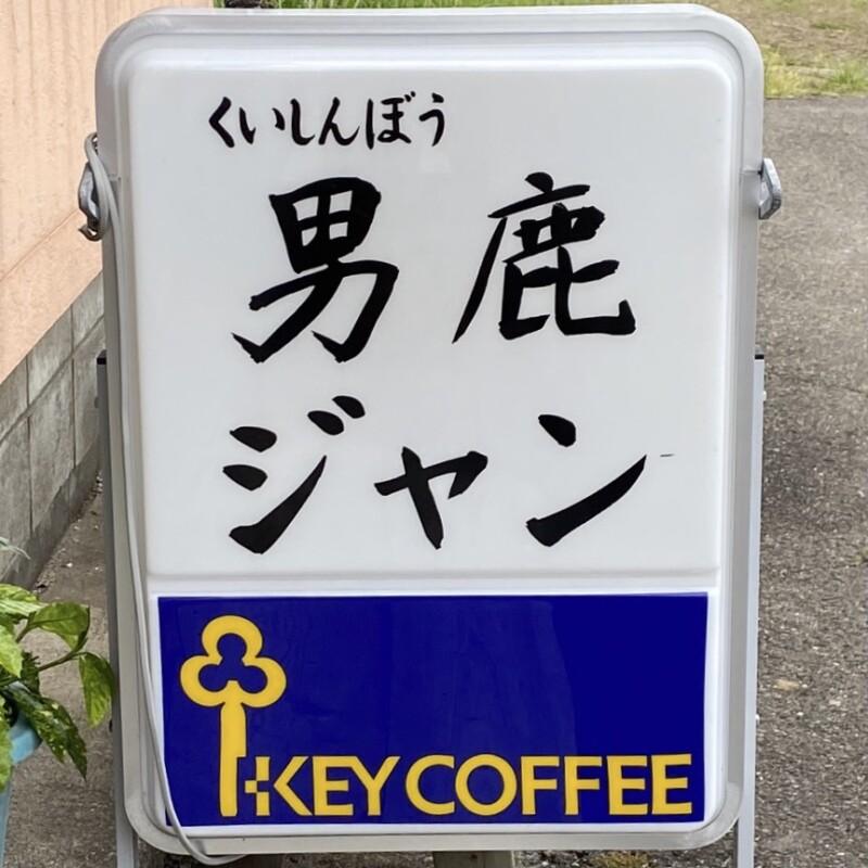 お食事処 くいしんぼう 男鹿ジャン 秋田県男鹿市戸賀塩浜 看板