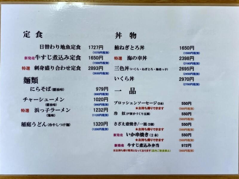 お食事処 くいしんぼう 男鹿ジャン 秋田県男鹿市戸賀塩浜 メニュー