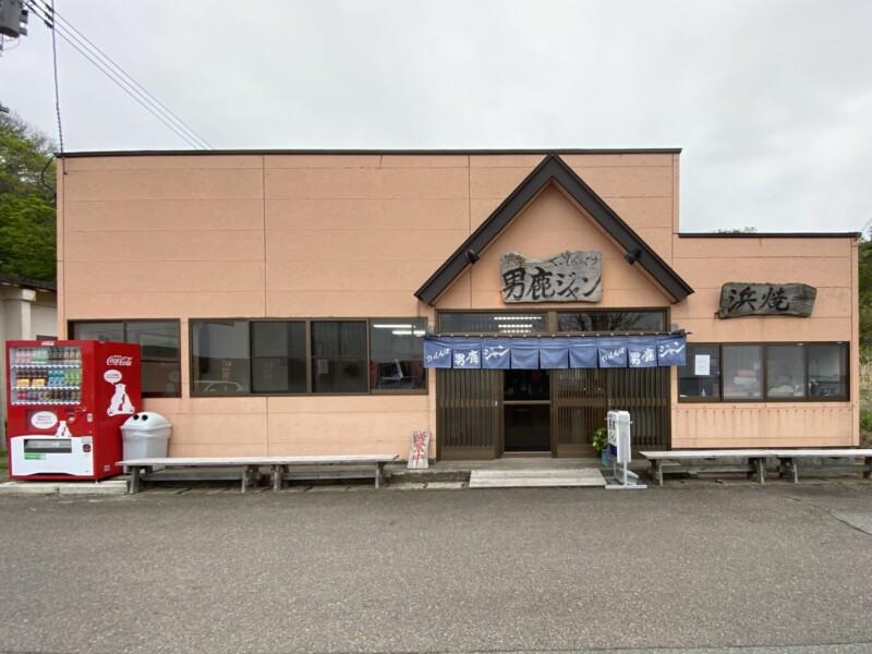 お食事処 くいしんぼう 男鹿ジャン 秋田県男鹿市戸賀塩浜 外観
