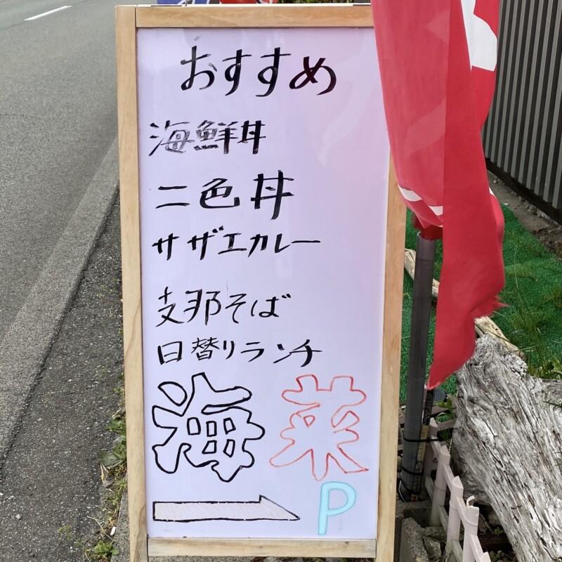 お食事処 海菜 はまなす会 かいさい 秋田県男鹿市戸賀浜塩谷 メニュー看板