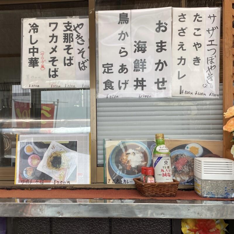 お食事処 海菜 はまなす会 かいさい 秋田県男鹿市戸賀浜塩谷 メニュー