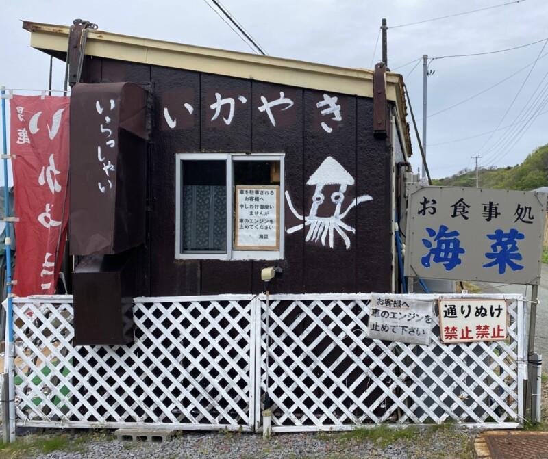 お食事処 海菜 はまなす会 かいさい 秋田県男鹿市戸賀浜塩谷 外観