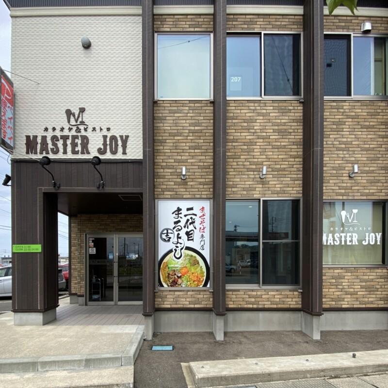 まぜそば専門店 二代目まるよし 秋田県横手市前郷 横手駅西口