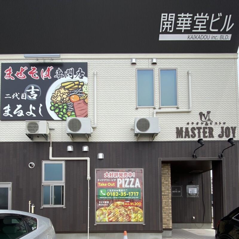 まぜそば専門店 二代目まるよし 秋田県横手市前郷 横手駅西口 外観 看板