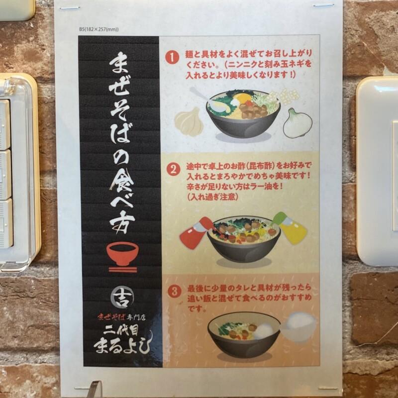 まぜそば専門店 二代目まるよし 秋田県横手市前郷 横手駅西口 メニュー 食べ方