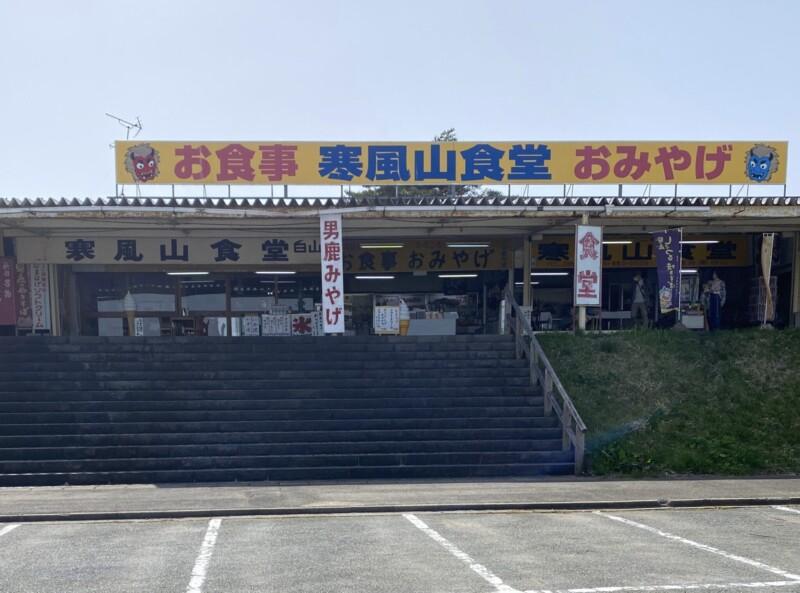 寒風山食堂 白山 秋田県男鹿市脇本富永 外観