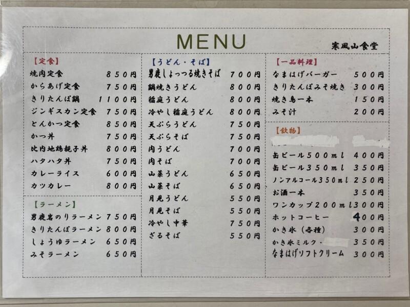 寒風山食堂 白山 秋田県男鹿市脇本富永 メニュー