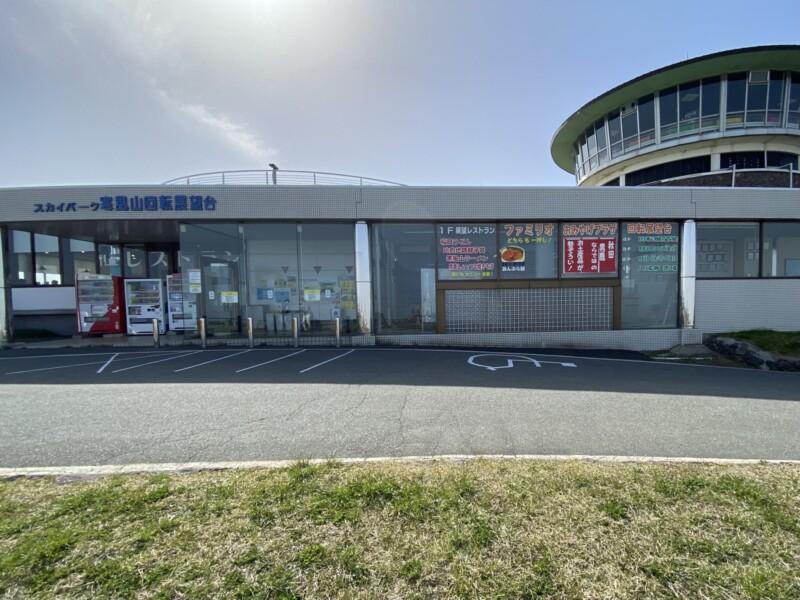 展望台レストラン ファミリオ 秋田県男鹿市脇本富永 外観