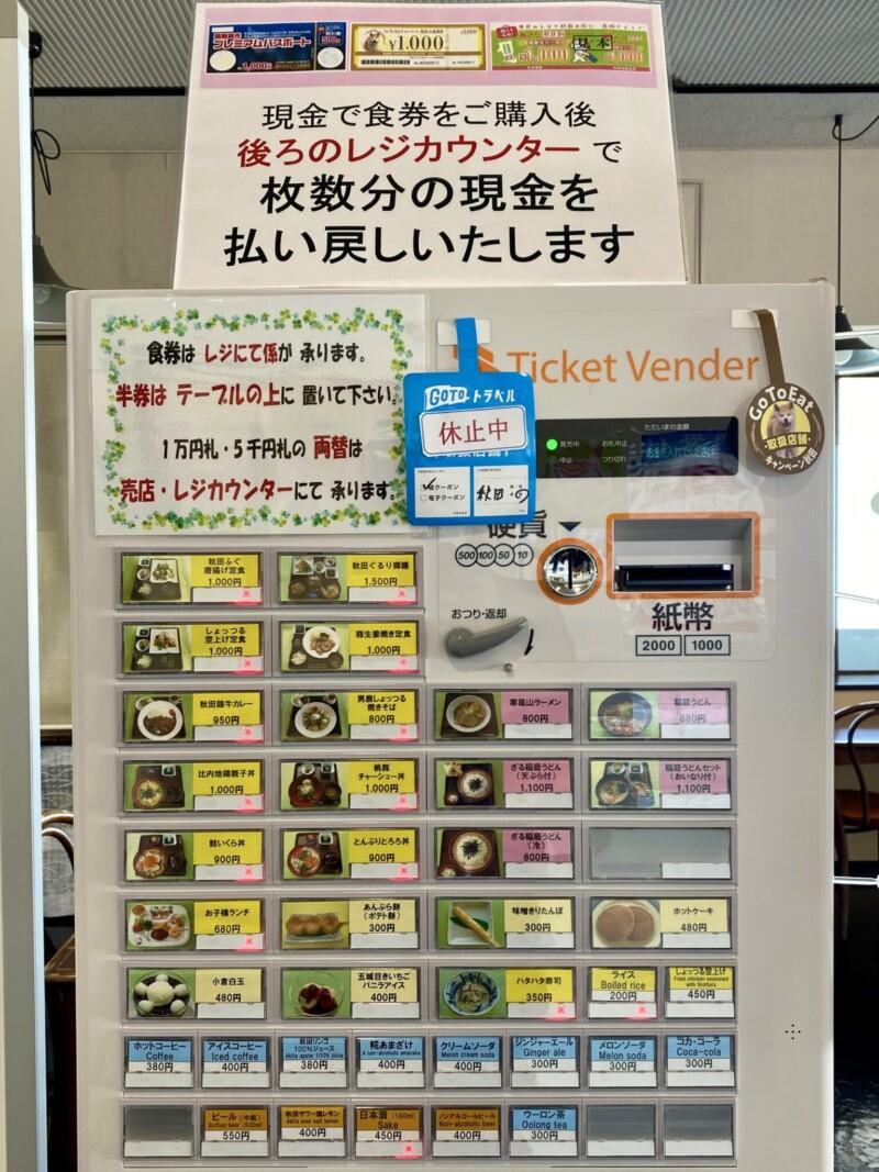 展望台レストラン ファミリオ 秋田県男鹿市脇本富永 券売機 メニュー