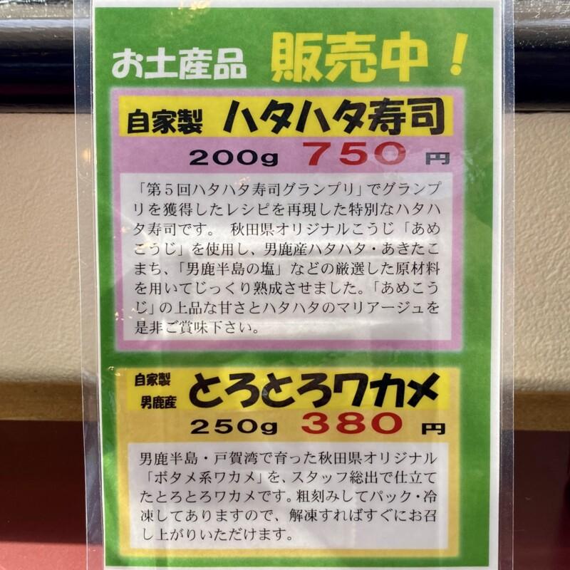 展望台レストラン ファミリオ 秋田県男鹿市脇本富永 テイクアウト メニュー