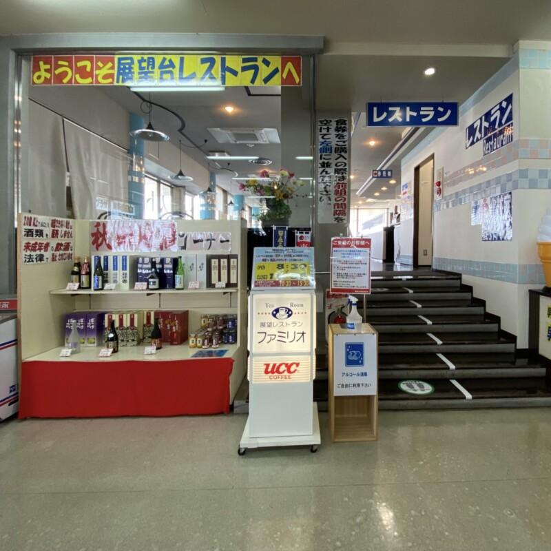 展望台レストラン ファミリオ 秋田県男鹿市脇本富永 外観 店頭