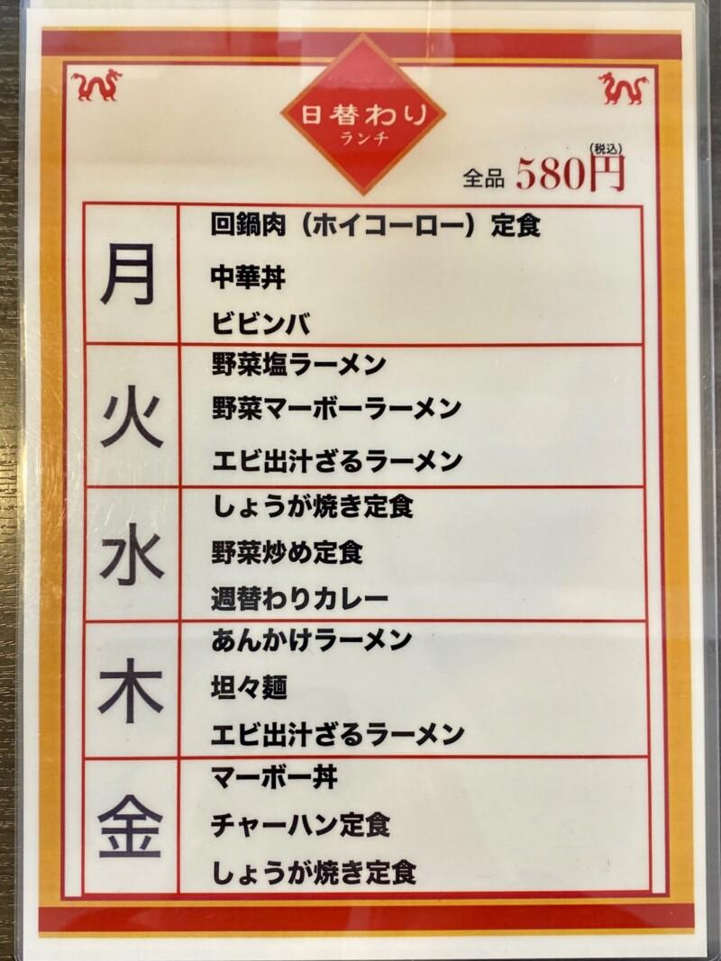 居酒屋・中華料理 美蘭 みらん 秋田県横手市十文字町 ランチ メニュー