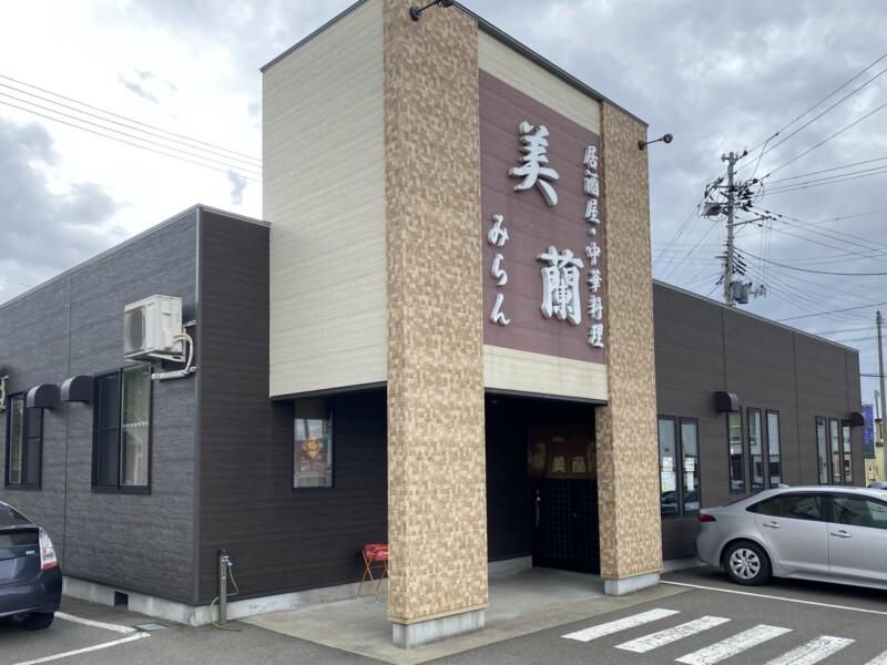 居酒屋・中華料理 美蘭 みらん 秋田県横手市十文字町 外観